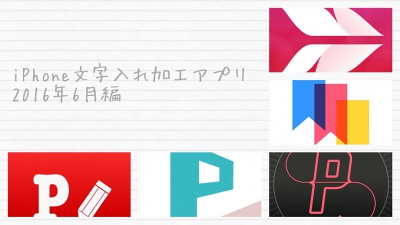 写真に文字を入れられるiphone画像加工アプリ5選 2016年6月 七ブ侍