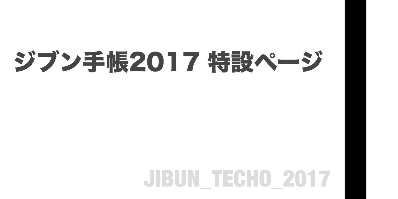 ジブン手帳2017に関連する記事をまとめた特設サイトです。