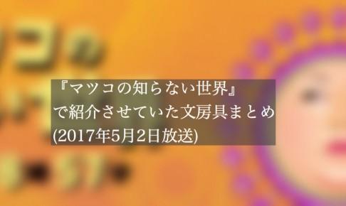 wpid-20170502082856.jpg