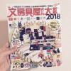 『文房具屋さん大賞2018(扶桑社)』で紹介された各部門のトップ文具まとめとコメント